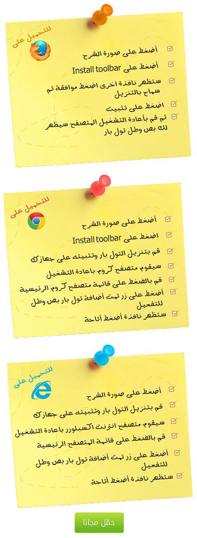 boswtol toolbar