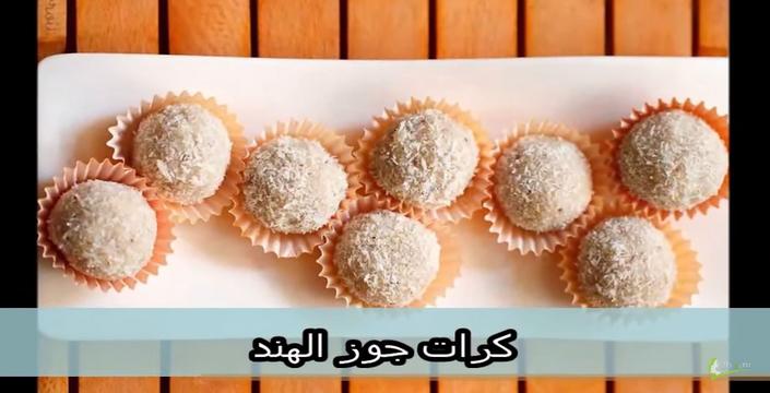 بالفيديو :  طريقة عمل كرات جوز الهند الشهية