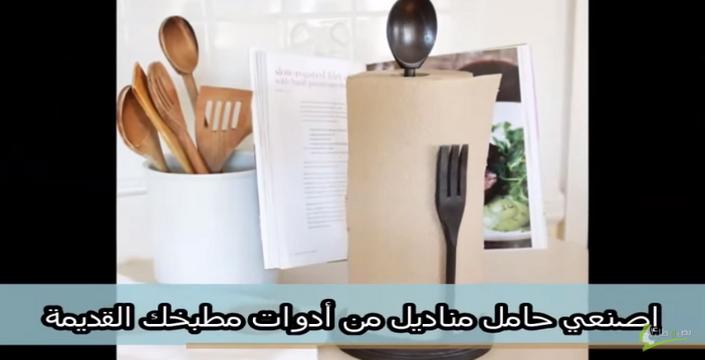 فيديو : فكرة مدهشة لصنع حامل مناديل المطبخ .. من أدواتك الخشبية القديمة