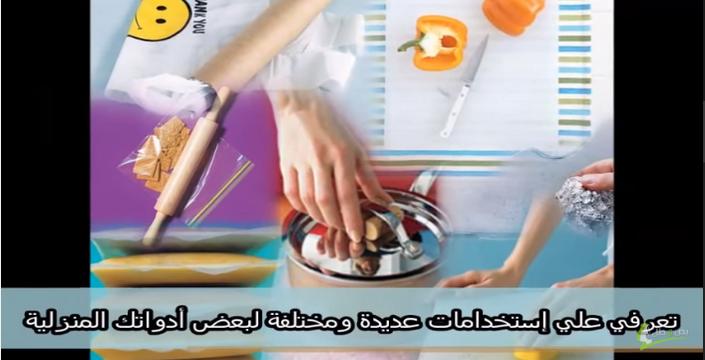 فيديو : أفكار مدهشة تستفيدي منها يومياً فى المطبخ