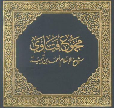 """ابن تيمية """"شيخ الإسلام"""" المُفترَى عليه"""