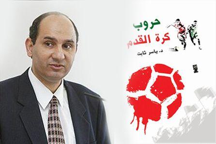 """د. """"ياسر ثابت"""" من أشهر الصحفيين المصريين الذين يمارسون التدوين"""