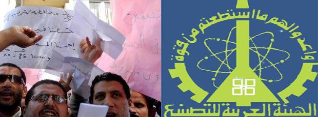 استمرت اليوم المظاهرات والاعتصامات الفئوية في عدد من الهيئات والمصالح الحكومية
