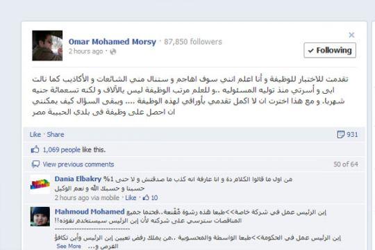عمر مرسي: مرتب الوظيفة ليس بالآلاف ولكنه تسعمائة جنيه شهريا